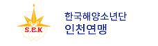 해양소년단인천